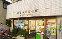 新蒲田二郵便局の画像1