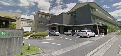 日野病院の画像1