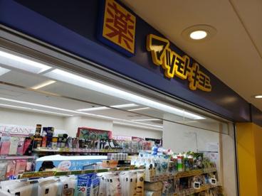 マツモトキヨシ プリコ垂水店の画像1