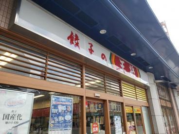餃子の王将レバンテ垂水店の画像1