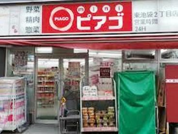 mini(ミニ)ピアゴ 東池袋2丁目店の画像1