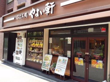 やよい軒 新宿明治通り店の画像1