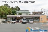 セブンイレブン 茅ヶ崎緑が浜店