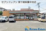 セブンイレブン 茅ケ崎萩園中央店
