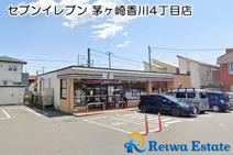 セブンイレブン 茅ヶ崎香川4丁目店
