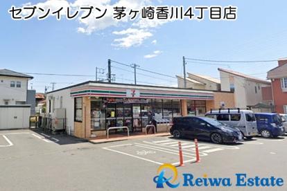 セブンイレブン 茅ヶ崎香川4丁目店の画像1
