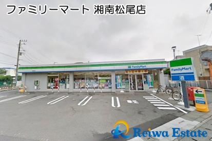 ファミリーマート 湘南松尾店の画像1