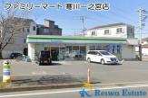 ファミリーマート 寒川一之宮店