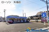 ローソン 矢畑店