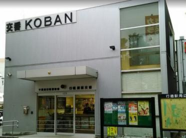 行徳駅前交番の画像1
