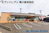 セブンイレブン 寒川倉見西店