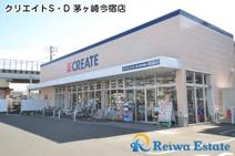 クリエイトS・D茅ヶ崎今宿店