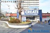 クリエイトSD(エス・ディー) 藤沢大庭店