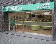 ミキ薬局本店の画像1