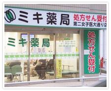 ミキ薬局 第二女子医大通り店の画像1