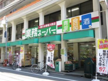 業務スーパー 田端店の画像1