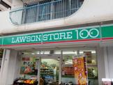 ローソンストア100 LSわらび中央店