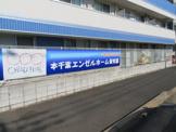 本千葉エンゼルホーム保育園
