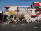 スーパーSANKO(サンコー) 牧野店