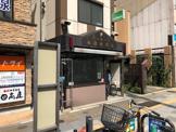 上野警察署 稲荷町交番