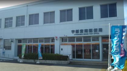 宇都宮南郵便局の画像1