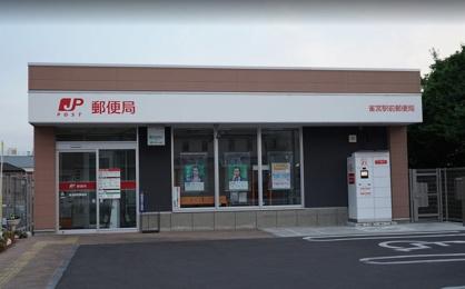 雀宮駅前郵便局の画像1