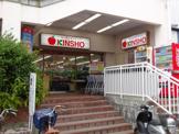 スーパーマーケットKINSHO(近商) 恩智店