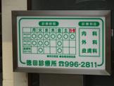 徳田診療所