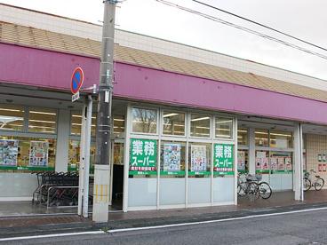 業務スーパー 元総社店の画像1