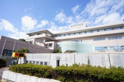 新潟万代病院の画像1