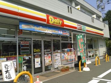 デイリーヤマザキ 松庵3丁目店の画像1