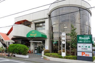 三浦屋 松庵店の画像1
