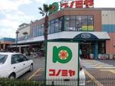 スーパーマーケット コノミヤ 高槻店