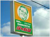 ジャパン 針中野店