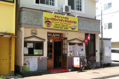 New Nishan ニューニサンインディアンレストランの画像
