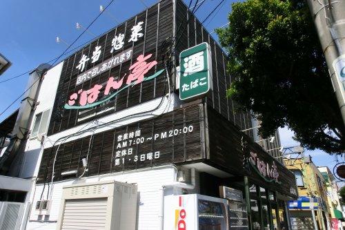 ごはん亭 船越店の画像