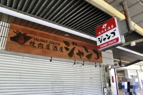 焼肉居酒屋ジャンゴ 京急田浦店の画像