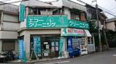 エコークリーニング FC永楽荘店