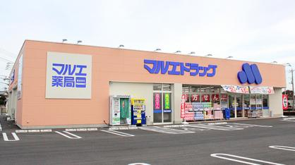 マルエ薬局前橋朝倉店の画像1