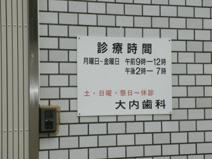 大内歯科医院