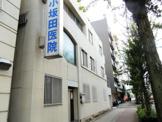 小坂田医院
