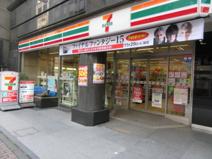 セブンイレブン 東日本橋3丁目店