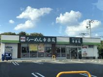 幸楽苑葛飾新宿店