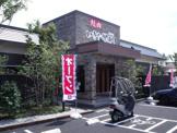 いきな黒塀東村山店