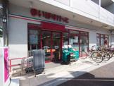 まいばすけっと 蓮根駅前店
