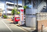 京都仁和郵便局