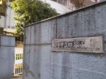 四谷小学校の画像1