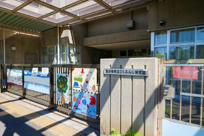 こくぶんじ保育園の画像1