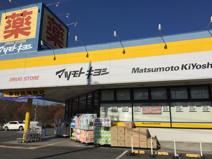 ドラッグストア マツモトキヨシ あきる野店