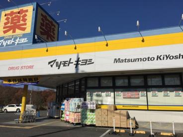 ドラッグストア マツモトキヨシ あきる野店の画像1